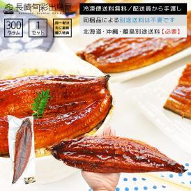 レンジでチンする 特大有頭うなぎの蒲焼き 1尾 湯煎調理可 同一配送先に2セット以上で特典付き 冷凍便送料無料 北海道・沖縄・離島のみ別途送料必要 ウナギ 鰻