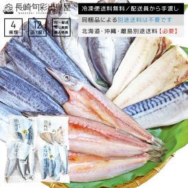 【訳あり】 魚種おまかせ干物セット 4種12品 同一配送先に2セット以上で特典付き 冷凍便送料無料 北海道・沖縄・離島のみ別途送料必要