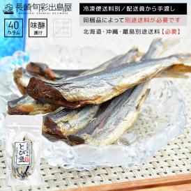 焼きあご(飛魚)味醂干し\骨まで柔らかい/カルシウムたっぷり。【干物・その他】【お中元 御歳暮 ギフト】