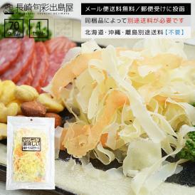 ふわふわ新食感 北海道サーモン&花チーズ 70g メール便送料無料 全国送料無料 メール便規格以外は同梱不可 ちーず 鮭 しゃけ シャケ