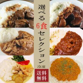 レストランの本格カレー 選べる6種のセレクション カレー6食セット