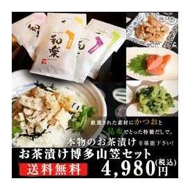 お茶漬け博多山笠セット(鯛×2、明太子×1、数の子山葵×1、ふぐ×1)