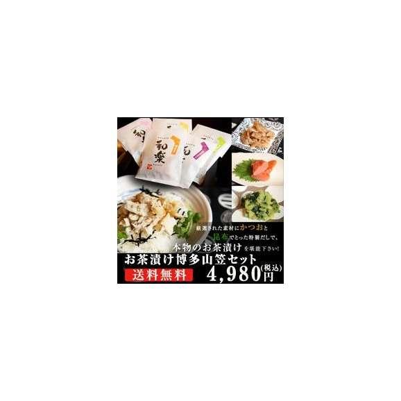 お茶漬け博多山笠セット(鯛×2、明太子×1、数の子山葵×1、ふぐ×1)01