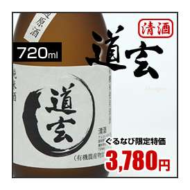 【数量限定】【無ろ過原酒】『新発売』オーガニック純米酒 道玄 720ml