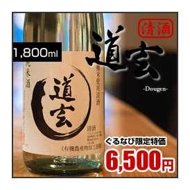 【数量限定】【無ろ過原酒】『新発売』オーガニック純米酒 道玄 1800ml