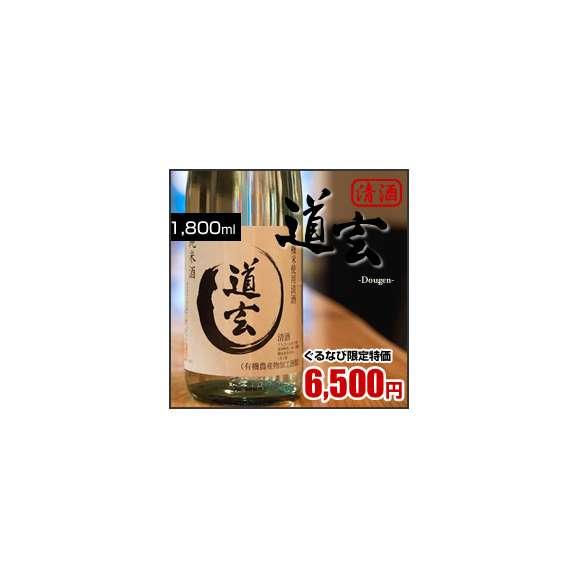 【数量限定】【無ろ過原酒】『新発売』オーガニック純米酒 道玄 1800ml01