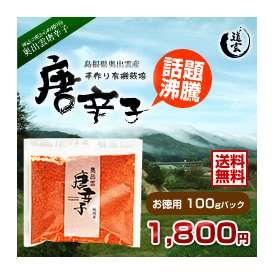 【食べるラー油の作り方レシピを紹介】奥出雲唐辛子 お徳用100g 【中村ファーム】