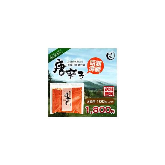 【食べるラー油の作り方レシピを紹介】奥出雲唐辛子 お徳用100g 【中村ファーム】01