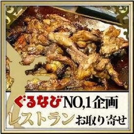 せせり炭火焼【タレ】 150g×1個