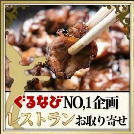 貝の身 鶏はらみ炭火焼【タレ】 450g×1個
