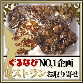 炭火焼 もも・皮・せせり【タレ】・貝の身【タレ】各150gの詰め合わせにコリコリ皮湯引きプレゼント!