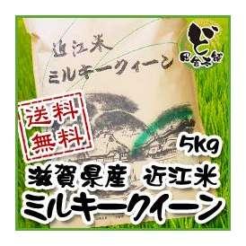 【送料無料】 28年 滋賀県産 近江米 ミルキークイーン 5kg
