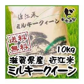 【送料無料】 28年 滋賀県産 近江米 ミルキークイーン 10kg