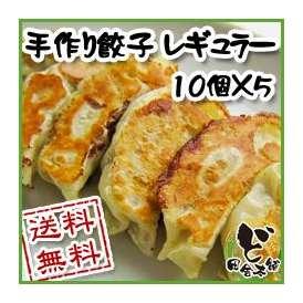 【送料無料】手作り餃子 レギュラー 10個×5 冷凍タイプ