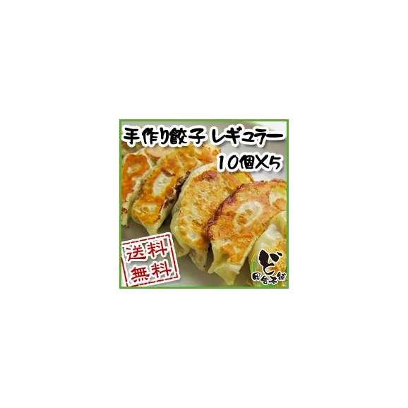 【送料無料】手作り餃子 レギュラー 10個×5 冷凍タイプ01
