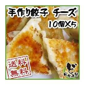 【送料無料】手作り餃子 チーズ 10個×5 冷凍タイプ