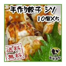 【送料無料】手作り餃子 シソ 10個×5 冷凍タイプ