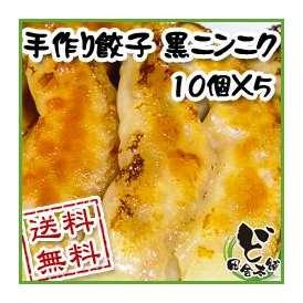 【送料無料】手作り餃子 黒ニンニク 10個×5 冷凍タイプ