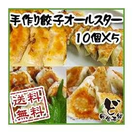【送料無料】手作り餃子 オールスター 10個×5 冷凍タイプ