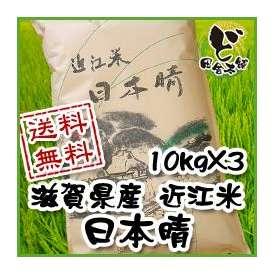 【送料無料】 28年 滋賀県産 近江米 日本晴 10kg×3