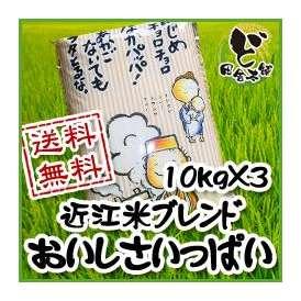 【送料無料】近江米ブレンド おいしさいっぱい 10kg×3