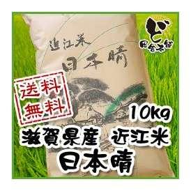 【送料無料】 28年 滋賀県産 近江米 日本晴 10kg
