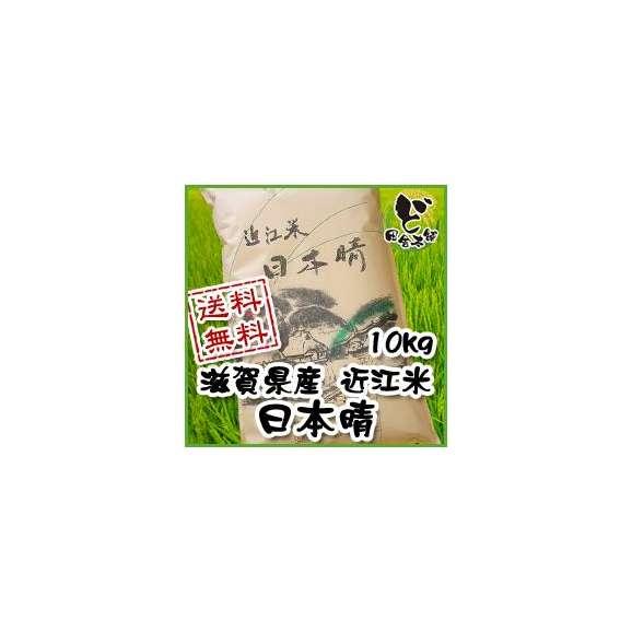 【送料無料】 28年 滋賀県産 近江米 日本晴 10kg01