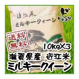 【送料無料】 28年 滋賀県産 近江米 ミルキークイーン 10kg×3