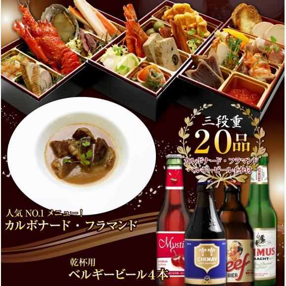 【早割5,000円OFF】【ベルギービール付♪】高級食材使用!洋風生おせち 3~4人前【送料無料】04