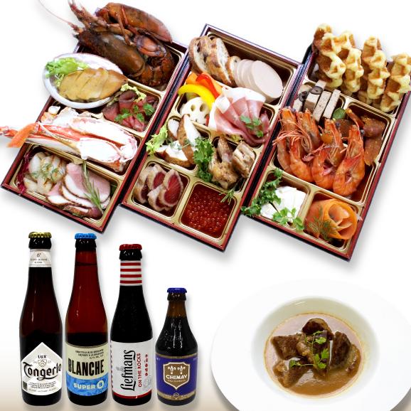 【早割5,000円OFF】【ベルギービール付♪】高級食材使用!洋風生おせち 3~4人前【送料無料】01