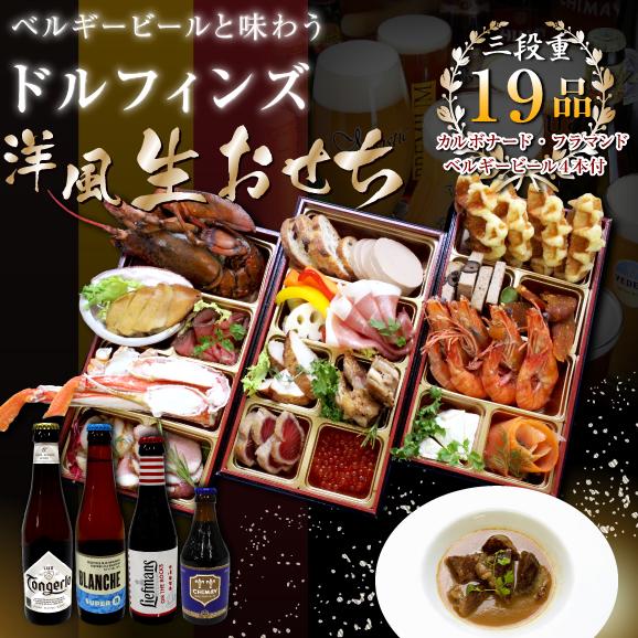 【早割5,000円OFF】【ベルギービール付♪】高級食材使用!洋風生おせち 3~4人前【送料無料】02