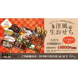 11月末までにご購入で約8000円割引!!【ベルギービール付♪】高級食材使用!洋風生おせち 3~4人前【送料無料】