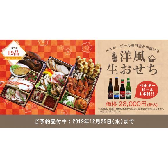 【ベルギービール付♪】高級食材使用!洋風生おせち 3~4人前【送料無料】01