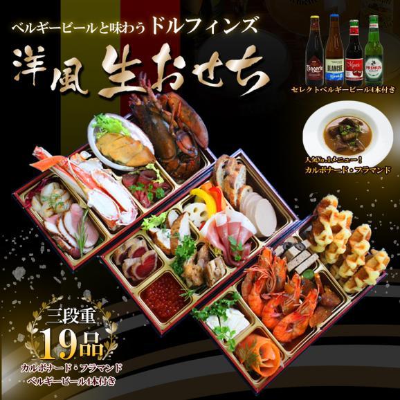 【ベルギービール付♪】高級食材使用!洋風生おせち 3~4人前【送料無料】02