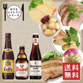 【おうちレストランシリーズ】ベルギービール専門店が手掛ける燻製セット 燻製6種盛り合わせ・セレクトビール3本