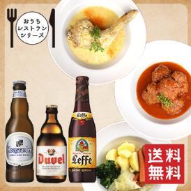 【おうちレストランシリーズ】ベルギーおふくろの味とペアリングビールセット ベルギー郷土料理3種・ビール3本