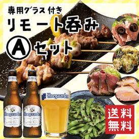 リモート呑みAセット 焼き鳥5本・アテ盛り4種・焼き枝豆とヒューガルデンホワイト2本【専用グラス付き】