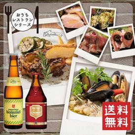 【おうちレストランシリーズ】ベルギービールとイタリアンセット 創作イタリア料理2種・アテ盛り4種・ビール2本