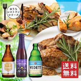 【おうちレストランシリーズ】ベルギービールとがっつり肉料理セットA 肉料理2種・前菜2種・ビール3本