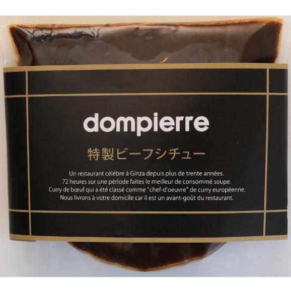 【冷凍】ドンピエール銀座本店特製ビーフカレー&シチューアソートセット(200g 各2パック) 02