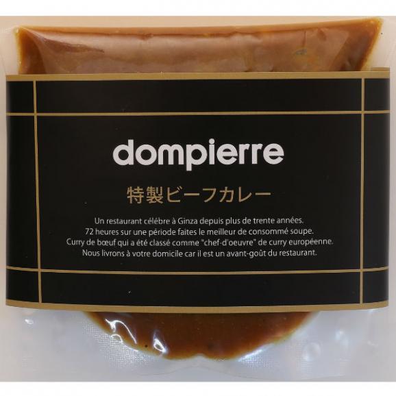 【冷凍】ドンピエール銀座本店特製ビーフカレー&シチューアソートセット(200g 各2パック) 03