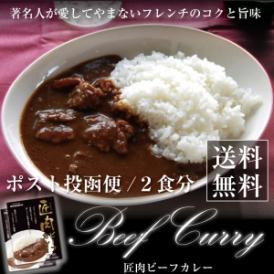 【常温】ドンピエール銀座本店監修 匠肉ビーフカレー お試し2箱セット