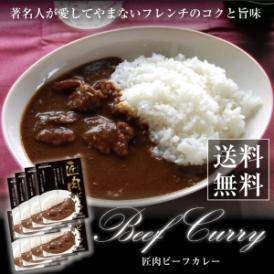 【常温】ドンピエール銀座本店監修 匠肉ビーフカレー 8箱