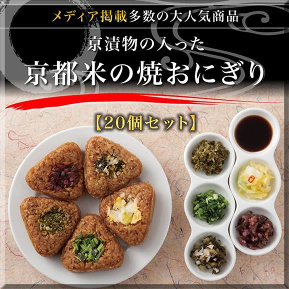 京漬物の入った京都米の焼おにぎり20個入り★百貨店の贈り物で大人気★01