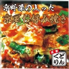 残り僅か・なくなり次第販売終了 京野菜の入った京風お好み焼 イカ玉ブタ玉10枚セット