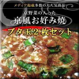 京野菜の入った京風お好み焼 ブタ玉2枚セット(国産豚肉使用)