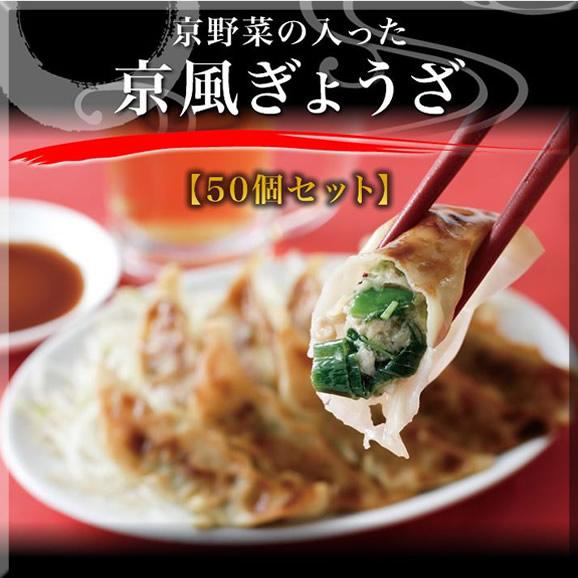 京野菜の入った京風ぎょうざ(50個セット)03