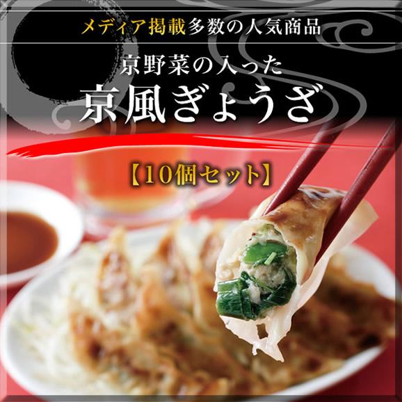 京野菜の入った京風ぎょうざ(10個セット)03