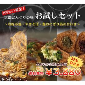 100セット限定!京都どんぐりの味お試しセット