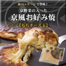 京野菜の入った京風お好み焼 もちチーズ玉